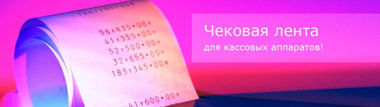 Чековая лента для кассовых аппаратов в Комсомольске-на-Амуре и Хабаровске.